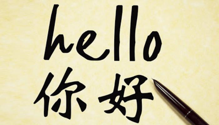 chào hỏi tiếng Trung